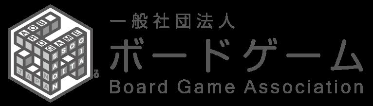 社団法人ボードゲーム